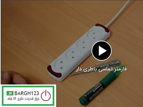 فیلم آموزشی کار با فازمتر تماسی باطری دار
