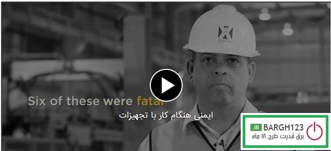 فیلم آموزشی نکات ایمنی هنگام کار با تجهیزات برقی