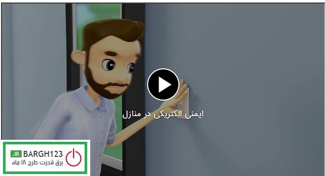 فیلم آموزشی نکات ایمنی برق ساختمان