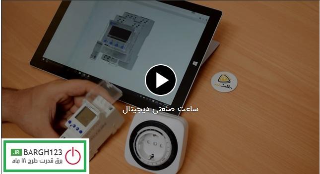 فیلم آموزشی انواع ساعت صنعتی دیجیتال