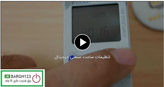 فیلم آموزشی تنظیمات ساعت صنعتی دیجیتال