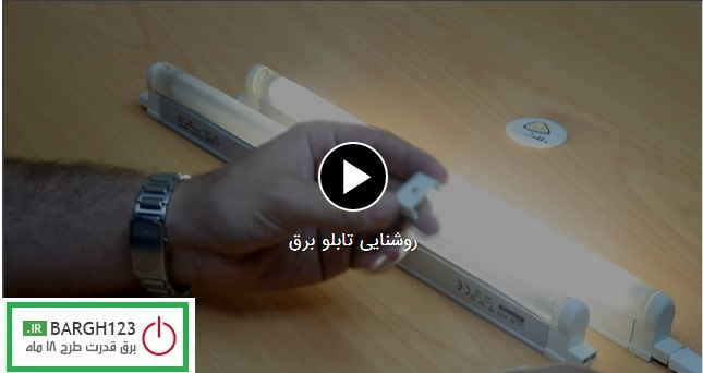 فیلم آموزشی وسایل مورد نیاز روشنایی تابلو برق