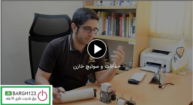 فیلم آموزشی ادوات مورد استفاده بانک خازنی