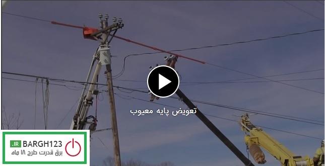 فیلم آموزشی تعویض پایه برق و نصب شبکه