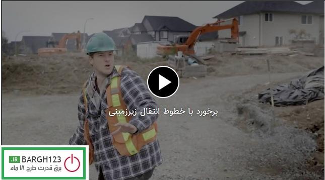 فیلم آموزشی برخورد با خطوط انتقال زیرزمینی