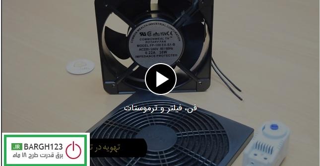 فیلم آموزشی وسایل خنک کننده تابلو های برق