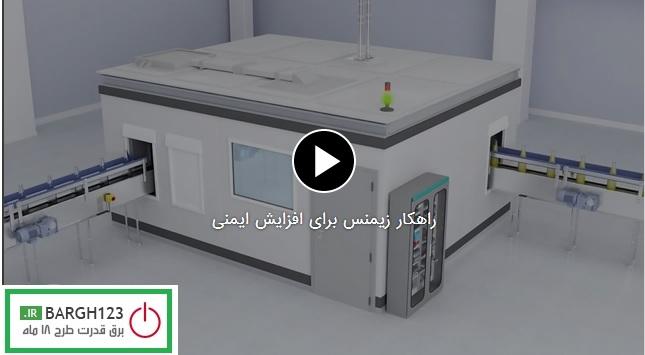 فیلم آموزشی شرکت زیمنس برای افزایش ایمنی در صنعت برق