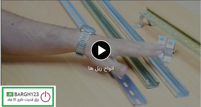 فیلم آموزشی انواع ریل و نحوه مونتاژ در تابلو