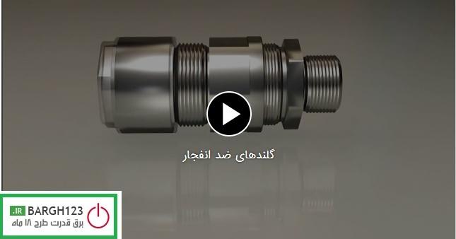 فیلم آموزشی مونتاژ گلندهای ضد انفجار بر روی بدنه تابلو