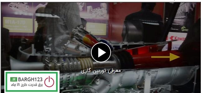 فیلم آموزشی معرفی توربین گازی