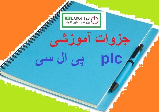 آموزش  پاور پوینت  PLC  به زبان انگلیسی