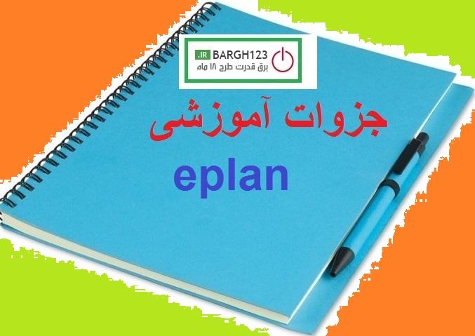 جزوه سری جدید 1تا 5 EPLAN