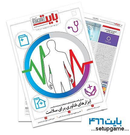 دانلود بایت شماره 466 - ضمیمه فناوری اطلاعات روزنامه خراسان