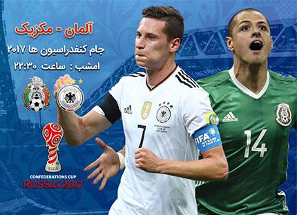 نتیجه بازی آلمان و مکزیک 8 تیر 96 نیمه نهایی جام کنفدراسیون ها 2017 + خلاصه بازی
