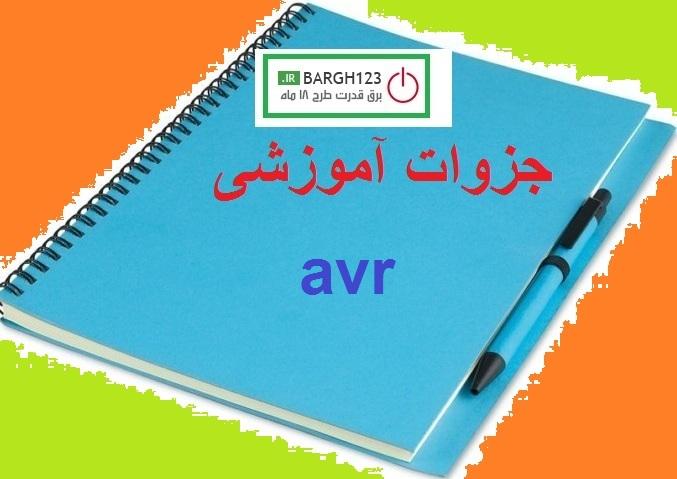 جزوه  عالی در مورد AVR