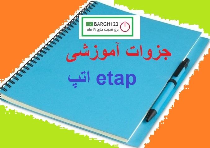 دانلود چندین جزوه درمورد ETAP