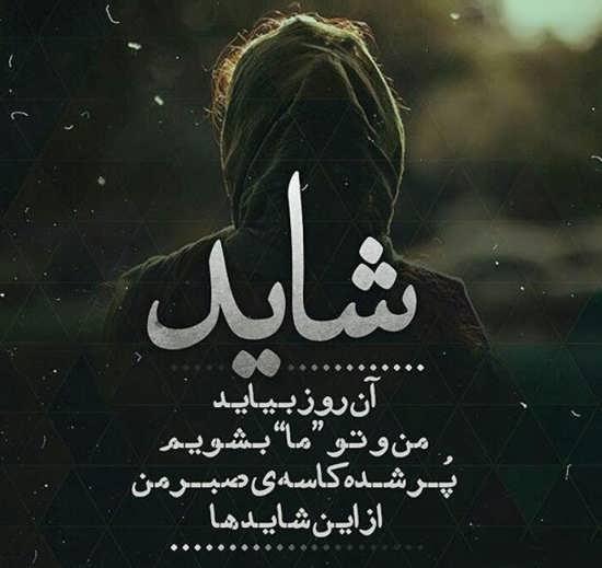 تصویر : http://rozup.ir/view/2232084/عکس_متن_نوشته_پروفایل_تلگرام_دخترونه (4).jpg
