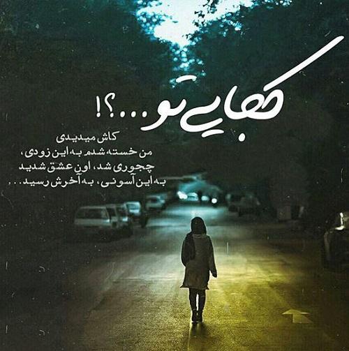 تصویر : http://rozup.ir/view/2232091/عکس_متن_نوشته_پروفایل_تلگرام_دخترونه (11).jpg