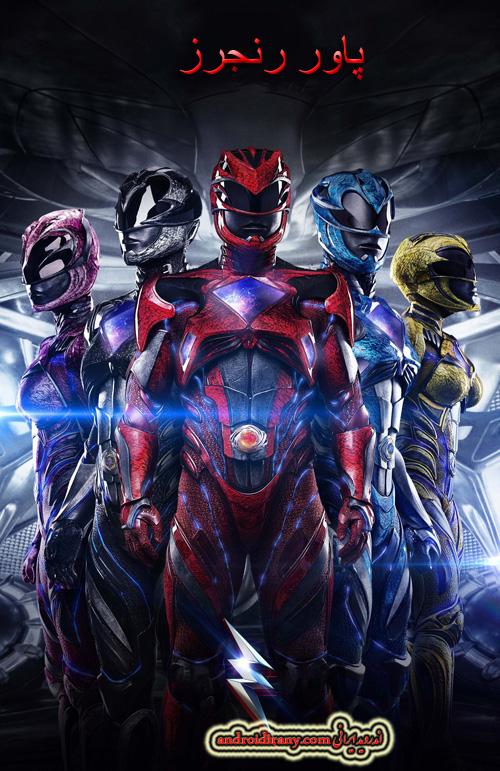 دانلود فیلم پاور رنجرز Power Rangers 2017 دوبله فارسی