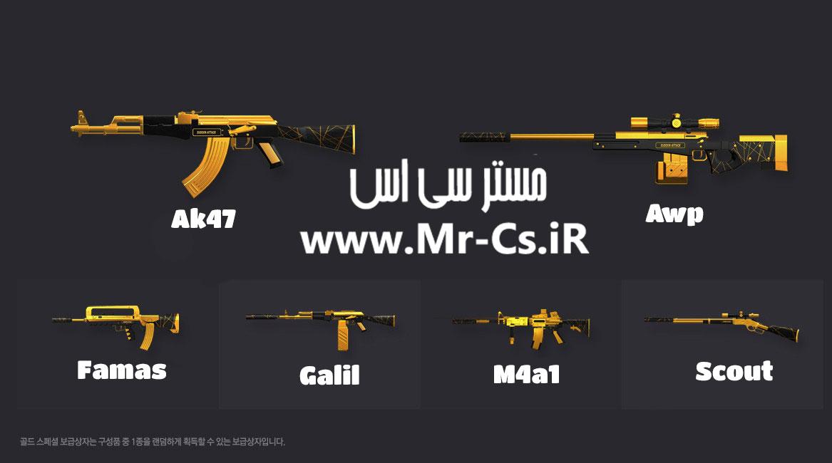 دانلود پک اسکین های طلایی سی اس 1.6 | Gold Weapon Pack