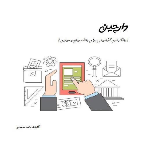 خرید فایل PDF کتابچه دارچین (صفر تا صد راه اندازی کسب و کار جدید)