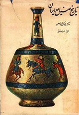 کتاب تاریخ صنایع ایران