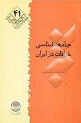 کتاب جامعه شناسی خرافات در ایران