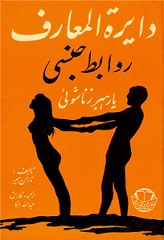 کتاب دایره المعارف روابط جنسی