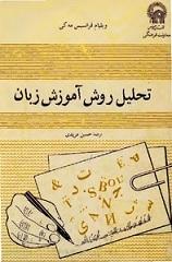کتاب تحلیل روش آموزش زبان