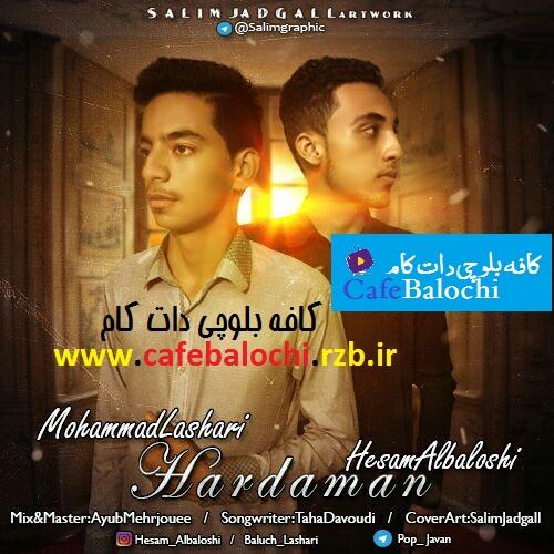 دانلود آهنگ هردمان از محمد لاشاری &حسام البلوشی