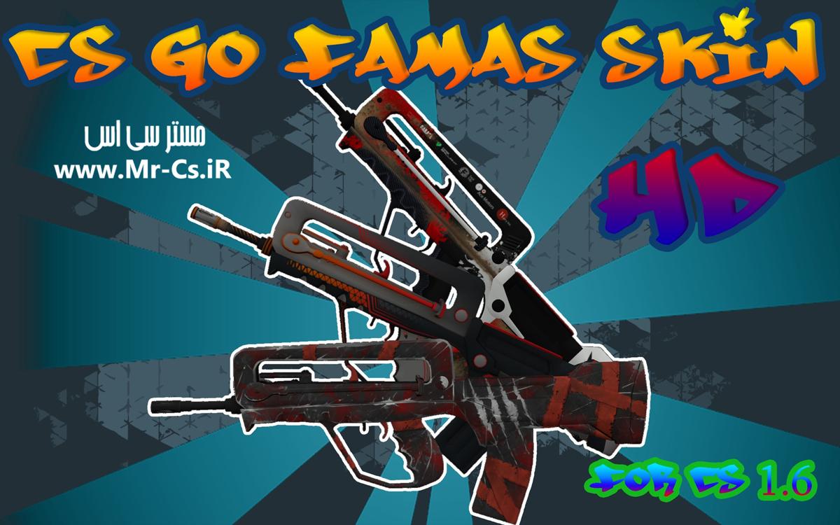 دانلود پک اسکین های حرفه ای Famas | HD