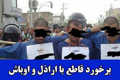 هشت نفر از اراذل و اوباش را در پاکدشت چرخاندن