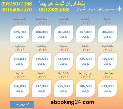 خرید بلیط تهران |بلیط هواپیما تهران به شیراز |لحظه اخری تهران