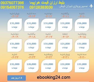 خرید بلیط تهران |بلیط هواپیما تهران به کیش |لحظه اخری تهران