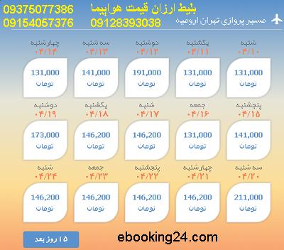 خرید بلیط تهران  بلیط هواپیما تهران به ارومیه  لحظه اخری تهران