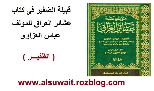 قبیلة الظفیر (الضفیر) فی کتاب عشائر العراق للعزوای