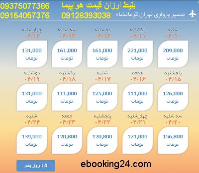 خرید بلیط تهران |بلیط هواپیما تهران به کرمانشاه |لحظه اخری تهران