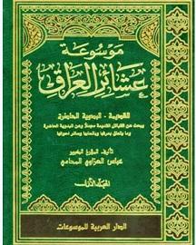 تحمیل کتاب عشائر العراق للمولف عباس العزاوی