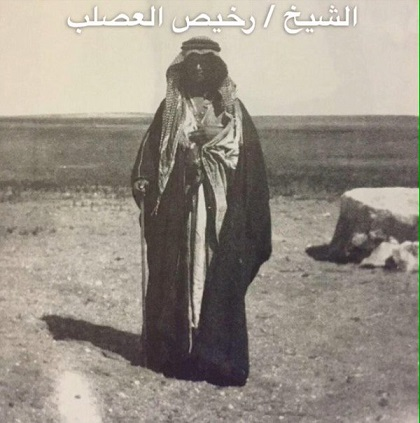 الشيخ رخيص العصلب العریفی الظفیری