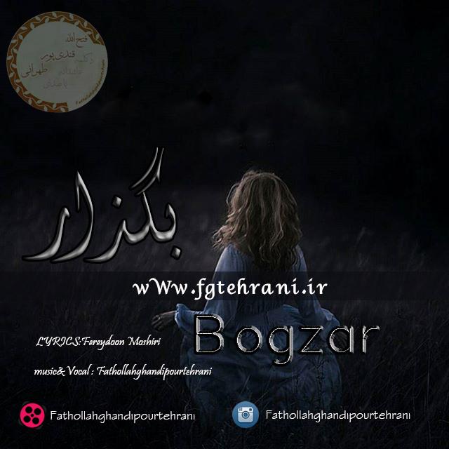 دکلمه عاشقانه جدید به نام بگذار با صدای فتح الله قندی پور طهرانی