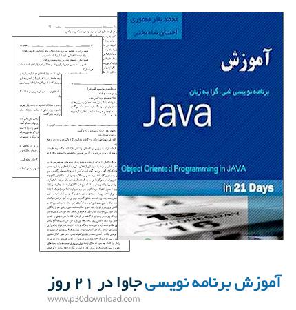 کتاب آموزش کدهای جاوا