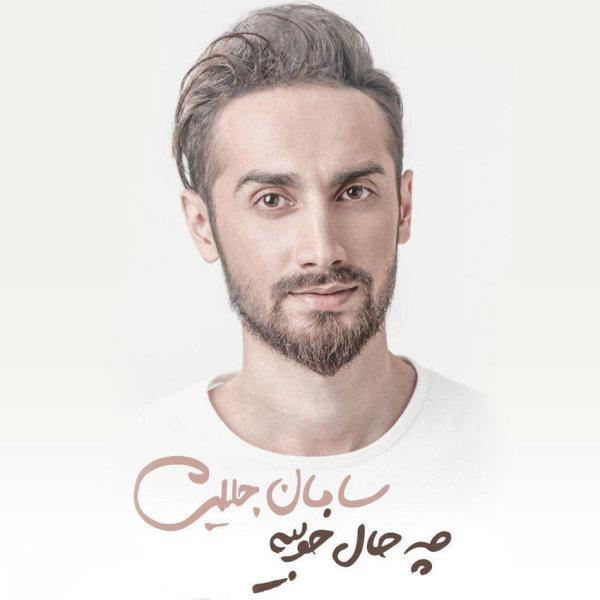 دانلود آلبوم جدید سامان جلیلی بانام چه حال خوبیه