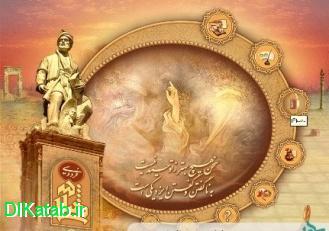کتاب آشنایی با مشاهیر ایران