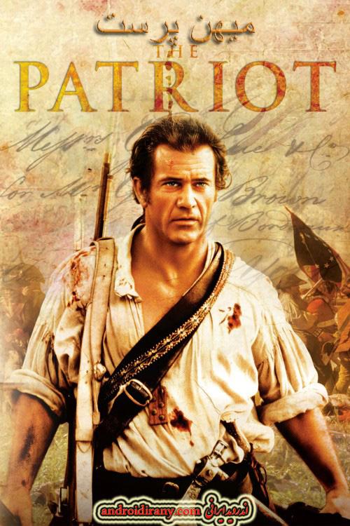 دانلود فیلم دوبله فارسی میهن پرست The Patriot 2000