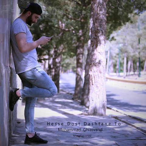 دانلود آهنگ محمد غیاثوند به نام حس دوست داشتن تو