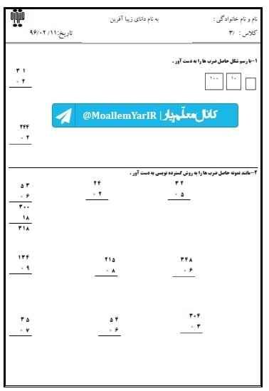 آزمون اردیبهشت ماه ریاضی سوم ابتدایی (11 اردیبهشت 95) | WwW.MoallemYar.IR