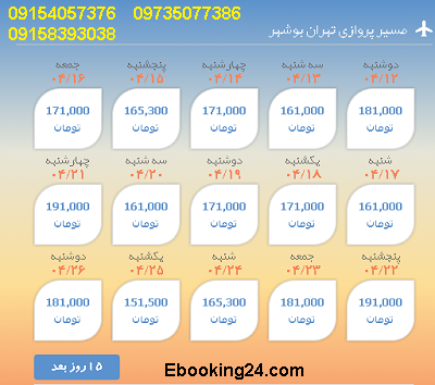 خرید بلیط تهران |بلیط هواپیما تهران به بوشهر |لحظه اخری تهران
