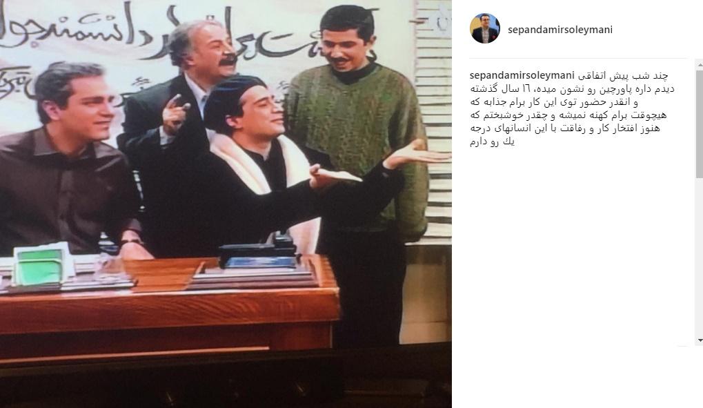 عکس 16 سال پیش مهران مدیری و جواد رضویان در پاورچین