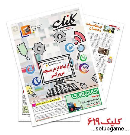 دانلود کلیک شماره 619 - ضمیمه فناوری اطلاعات روزنامه جام جم