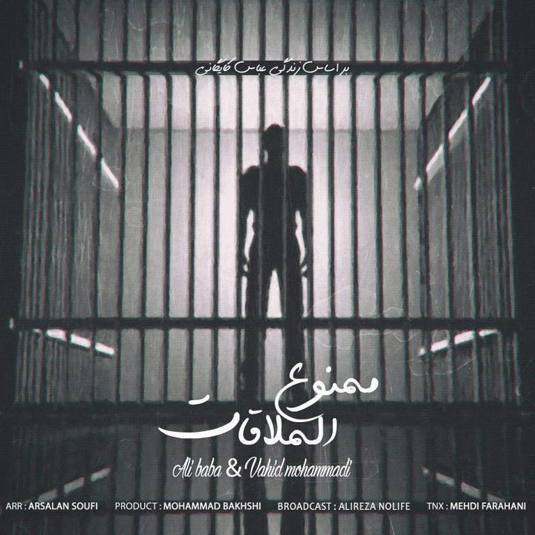 دانلود آهنگ جدید علی بابا بنام ممنوع الملاقات